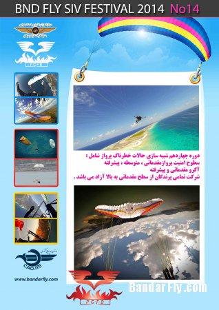 برگزاری دوره چهاردهم امنیت پرواز