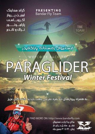 برگزاری فستیوال پاراگلایدر دهه فجر